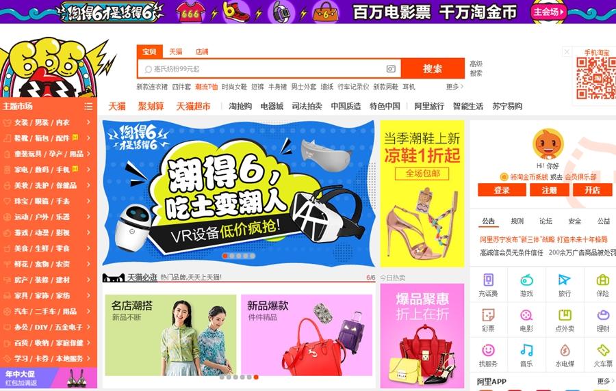 Nguồn hàng giày dép giá rẻ Taobao Trung Quốc